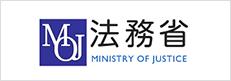 法務省 Ministry of Justice