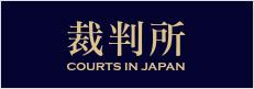 裁判所 Courts in Japan