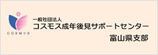 一般社団法人コスモス成年後見サポートセンター富山県支部<コスモスとやま>